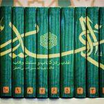 ترجمه الغدیر، کتاب سال حوزه و اثر شایسته